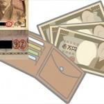 【金運upのジンクス】末尾が9の一万円札を持つと金運アップ体質に?