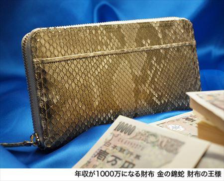 新しいお財布をおろす前にまずする事