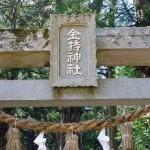 【金運のパワースポット】縁起が良い金持神社に行く事で金運アップは可能?