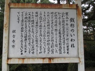観音寺市にある「銭形砂絵」の謎!なんで砂絵ができたの?