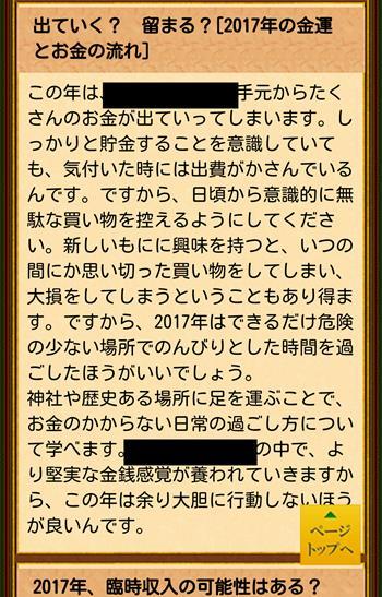 2017年の運勢の金運編をゲッターズ飯田のヤフー占い!で本格的に占ってみた結果