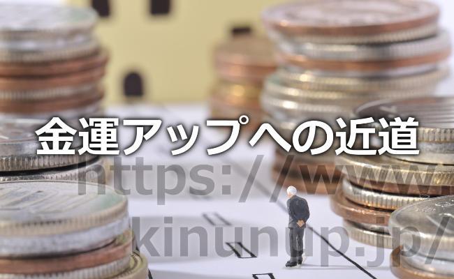 「金運アップの今田さんの伝説の長財布」の話からわかる手っ取り早い金運アップ方法