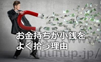 お金持ちはよく小銭を拾う理由