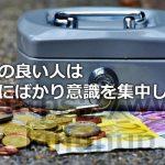 金運の良い人はお金にばかり意識を集中しない?本当に大切なものはあなたの中にあるということ