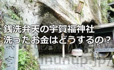 銭洗弁天 鎌倉の宇賀福神社 洗ったお金はどうしたらいい?