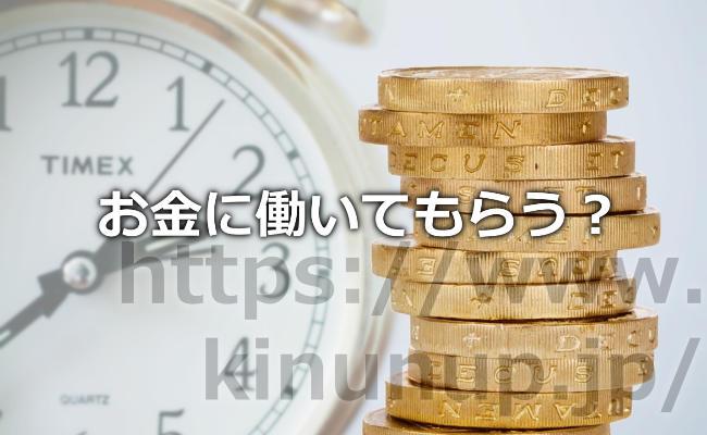 【お金に働いてもらう金運アップ思考】目先の10万円と遠くの100万円とどっちを選びますか?