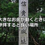 大きなお金が動くときに参拝すると良い「奈良の信貫山(しぎさん)」とは!?