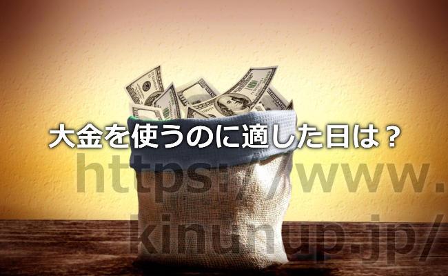 大きなお金を使うのに適した日は「寅の日」にすると良い理由