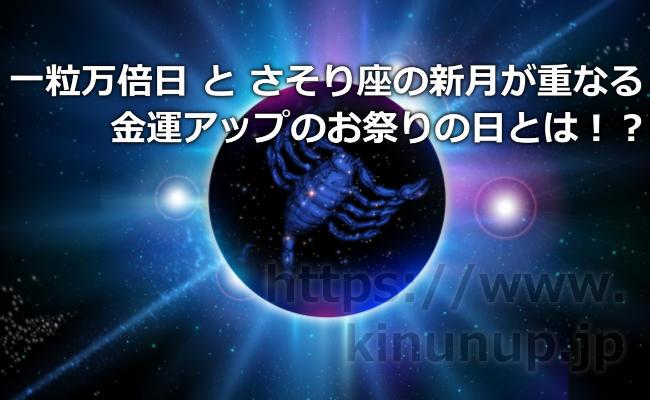 「一粒万倍日」と「さそり座の新月」が重なる11月18日に新しい金運のスタートを切ろう!