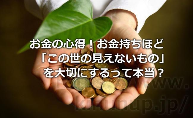 お金の心得!お金持ちほど「この世の見えないもの」を大切にするって本当?