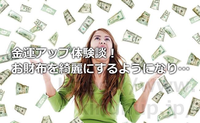 金運アップ体験談!「お財布を綺麗にするようになり幸せもゲットできました」