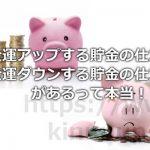 金運アップする貯金の仕方、金運ダウンしてしまう貯金の仕方があるって本当!?
