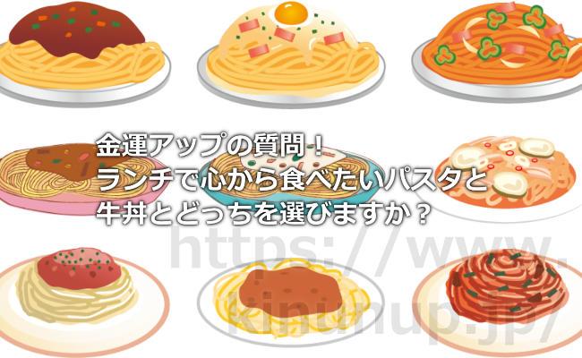 金運アップの質問!ランチで心から食べたいパスタと牛丼とどっちを選びますか?