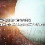 【天王星の移動に伴う影響】今の金運を変えたいという方へのメッセージ