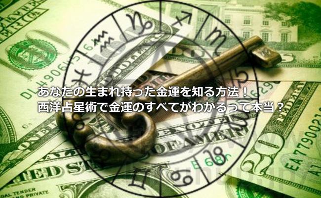 あなたの生まれ持った金運を知る方法!西洋占星術で金運のすべてがわかるって本当?