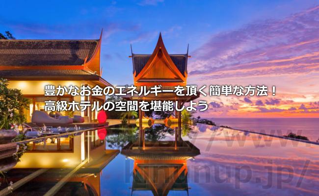 豊かなお金のエネルギーを頂く簡単な方法!高級ホテルの空間を堪能しよう