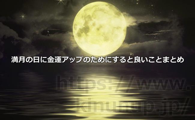 満月の日に金運アップのためにすると良いことまとめ