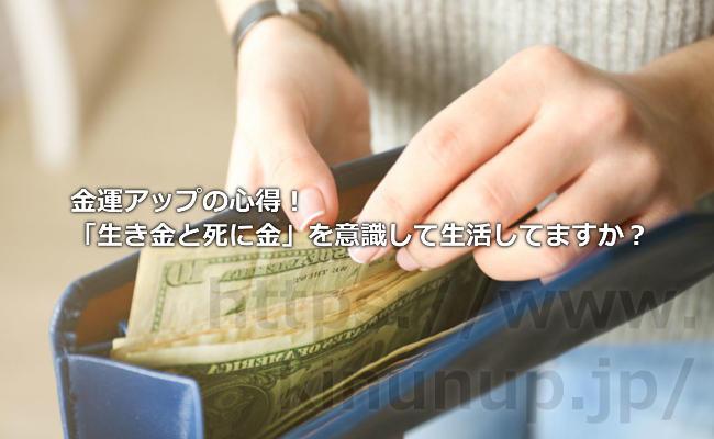 金運アップの心得!「生き金と死に金」を意識して生活してますか?