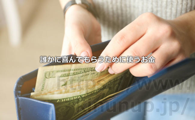 誰かに喜んでもらうために使うお金