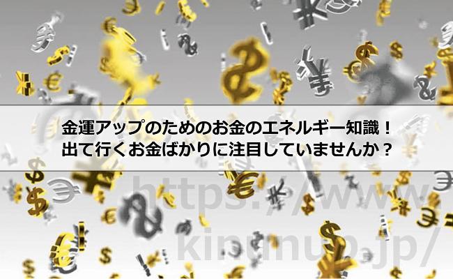 金運アップのためのお金のエネルギー知識!出て行くお金ばかりに注目していませんか?