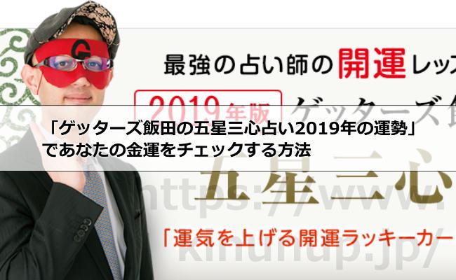 「ゲッターズ飯田の五星三心占い2019年の運勢」であなたの金運をチェックする方法