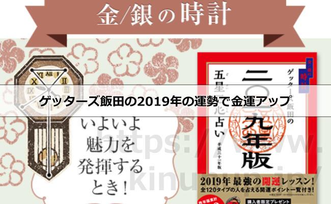 ゲッターズ飯田の2019年の運勢で金運アップ