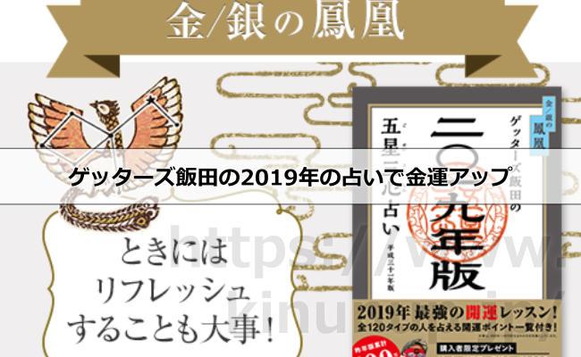 ゲッターズ飯田の2019年の占いで金運アップ
