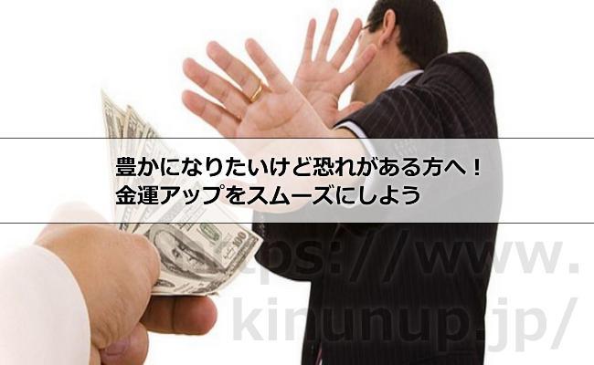 豊かになりたいけど恐れがある方へ!金運アップをスムーズにしよう
