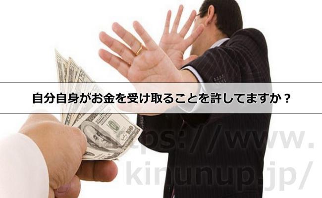 自分自身がお金を受け取ることを許してますか?