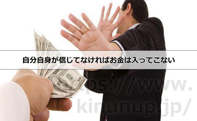 自分自身が信じてなければお金は入ってこない