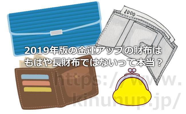 2019年版の金運アップの財布はもはや長財布ではないって本当?