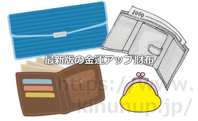 最新版の金運アップ財布