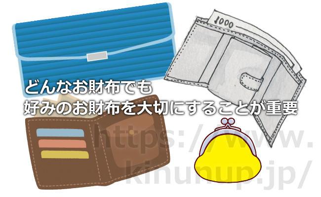 どんなお財布でも好みのお財布を大切にすることが重要