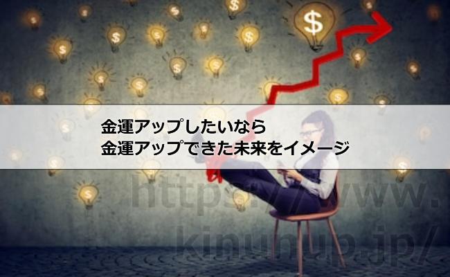 金運アップしたいなら金運アップできた未来をイメージ