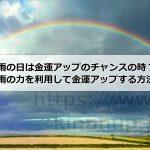 雨の日は金運アップのチャンスの時?雨の力を利用して金運アップする方法