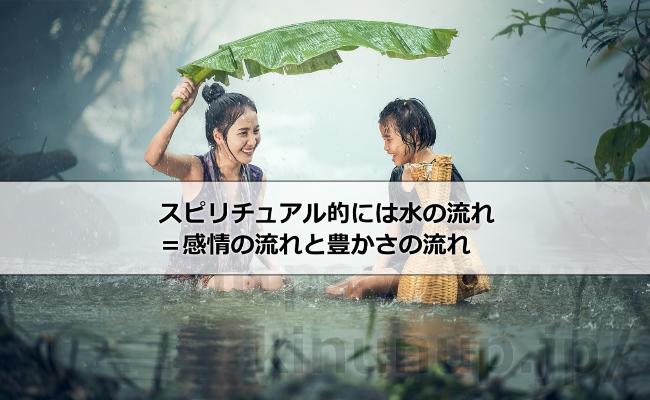 スピリチュアル的には水の流れ=感情の流れと豊かさの流れのアイキャッチ画像